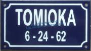 Custumized French enamel sign 10x18cm