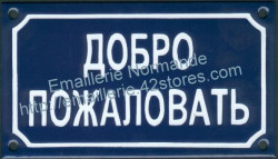 French enamel sign (10x18cm) Welcome (Russian)