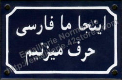 French enamel sign (10x15cm) Here we speak farsi
